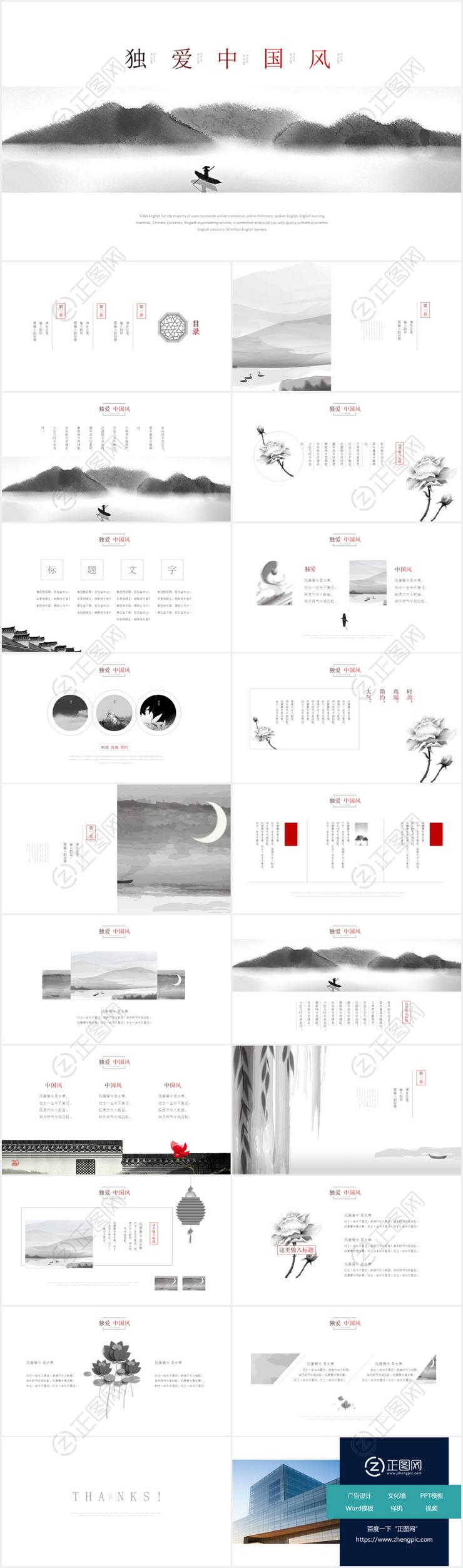 水墨中国风ppt设计模板