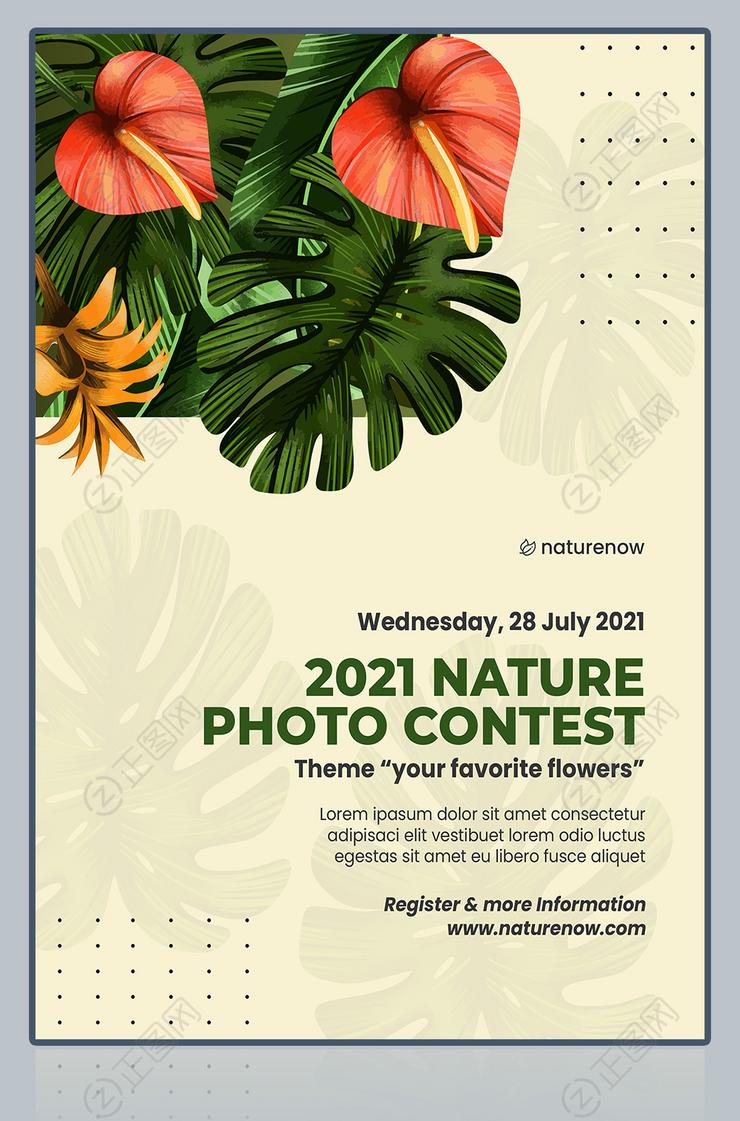热带植物摄影大赛海报