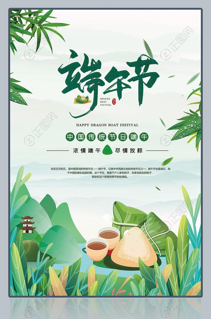 手绘粽子端午节海报模板