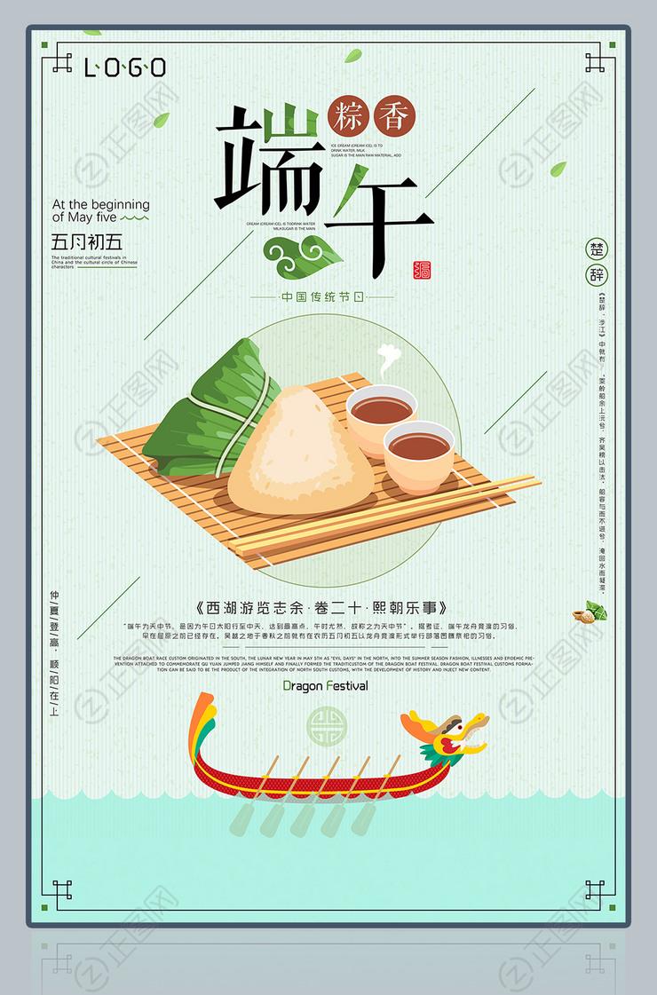 粽香端午五月初五海报下载