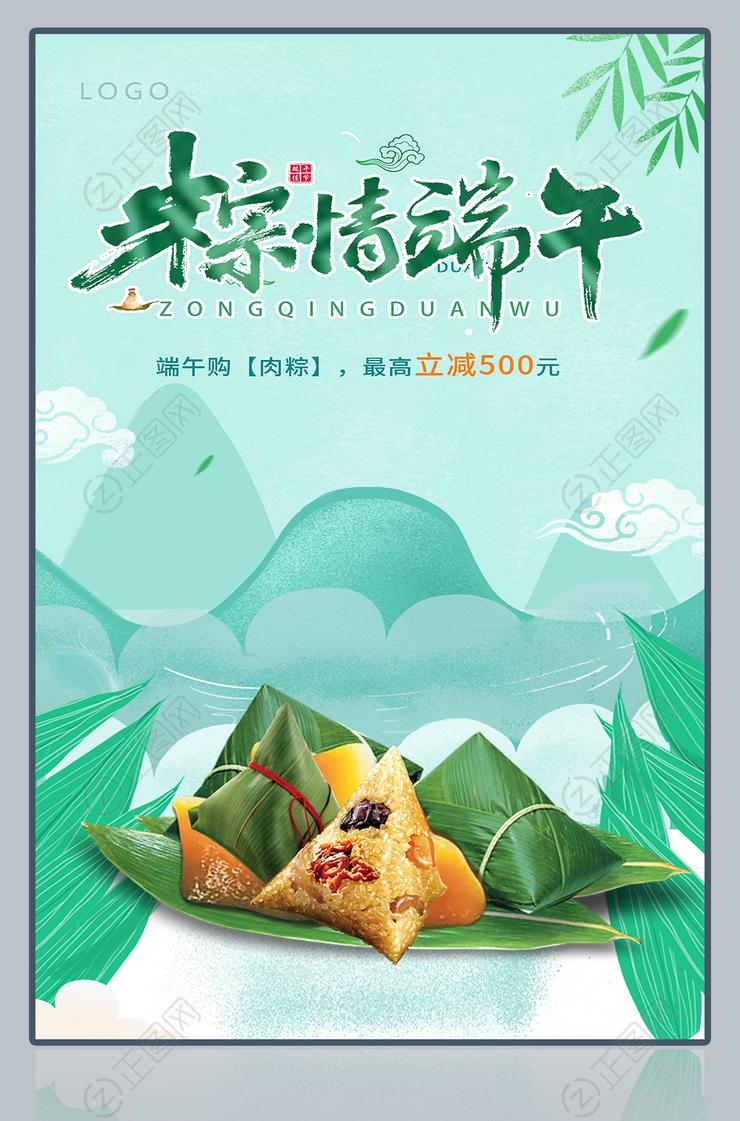 粽情端午绿色端午节促销海报