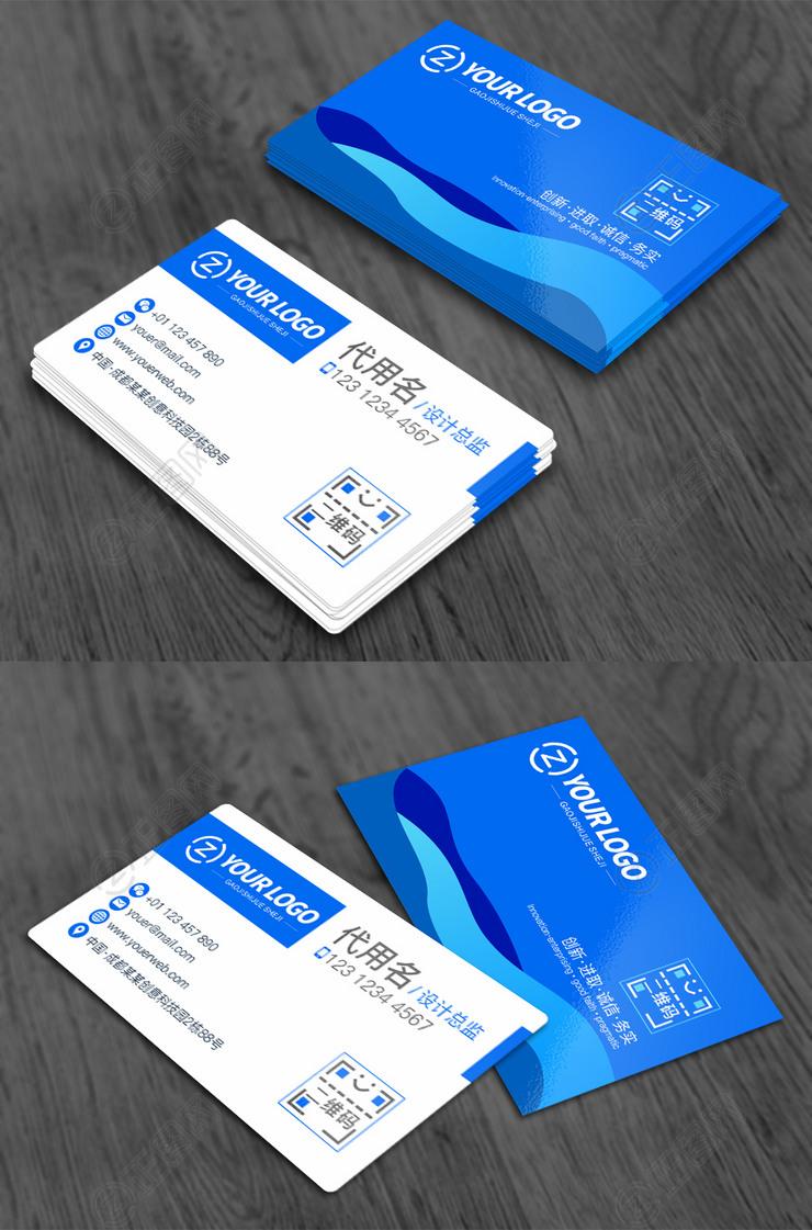 蓝色创意二维码企业名片下载