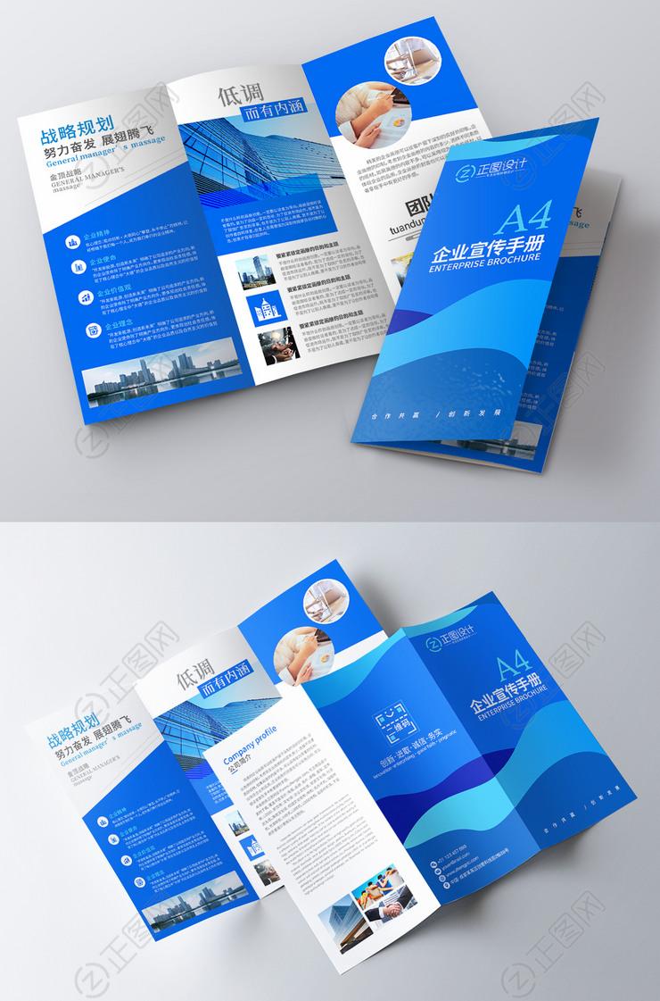 蓝色商务企业宣传手册公司简介三折页模板