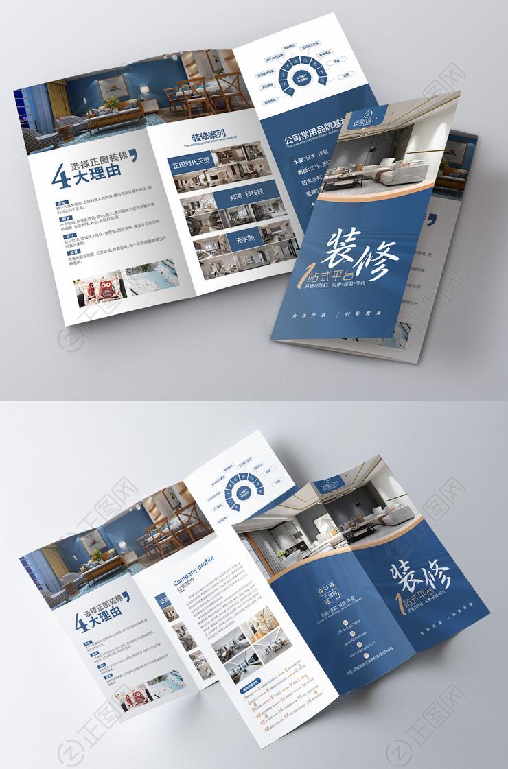 1站式装修三折页装饰装修公司简介宣传单设计模板