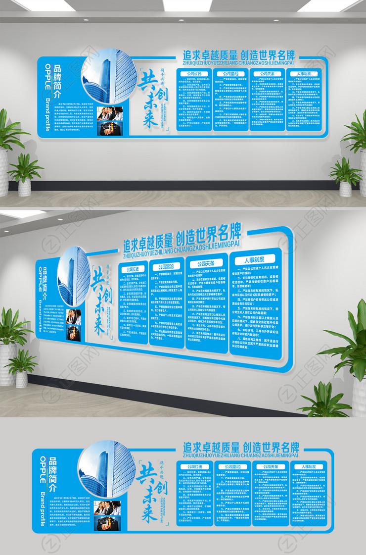 公司展板文化墙图片