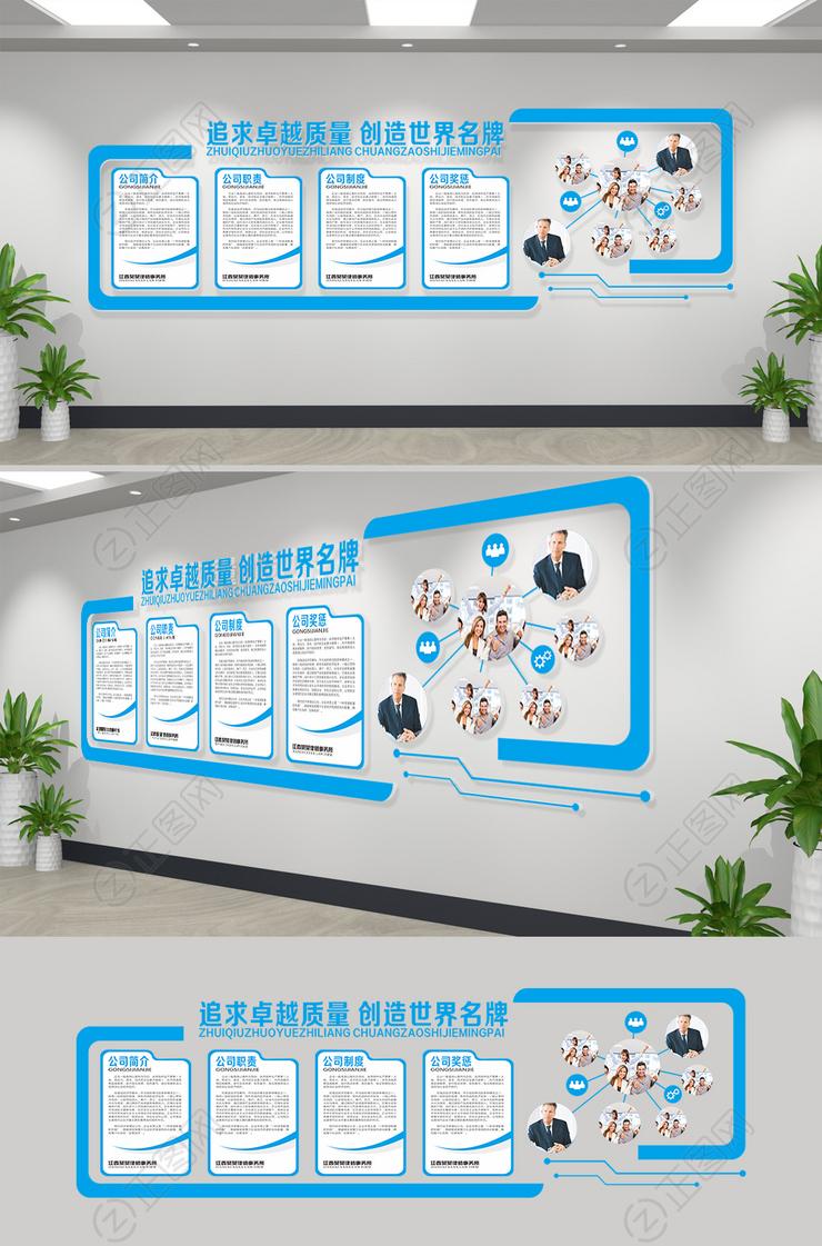 追求卓越质量创造世界品牌企业文化墙免费下载