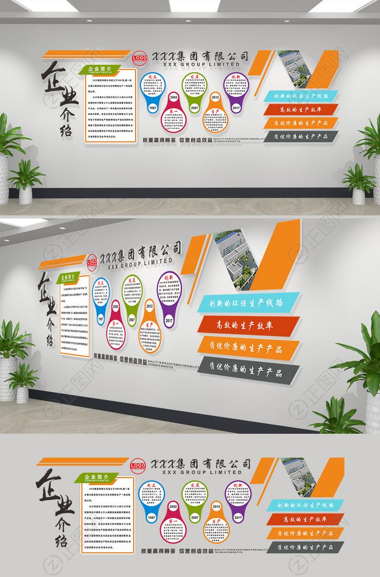 简洁白色企业简介公司形象墙办公室企业文化墙