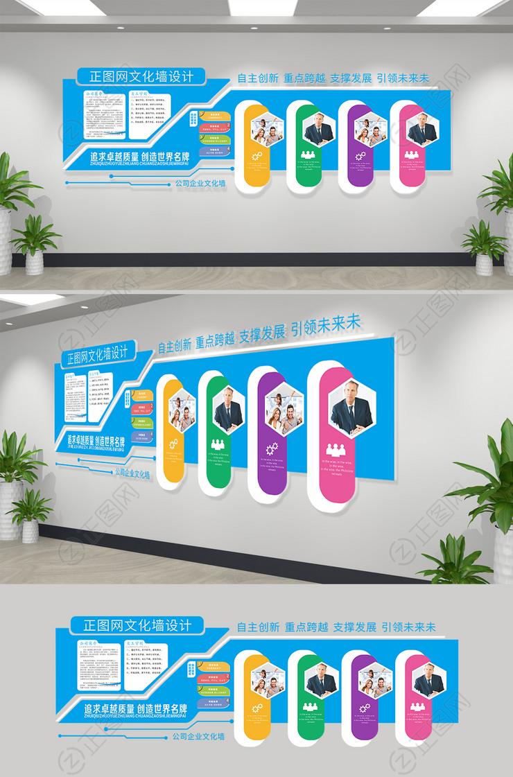 企业通用文化墙公司办公室企业文化墙