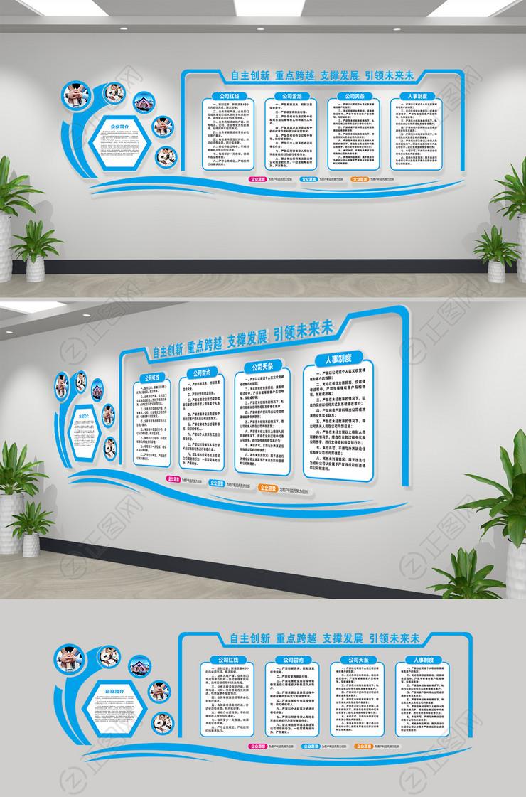 企业文化公司介绍企业展厅企业文化墙