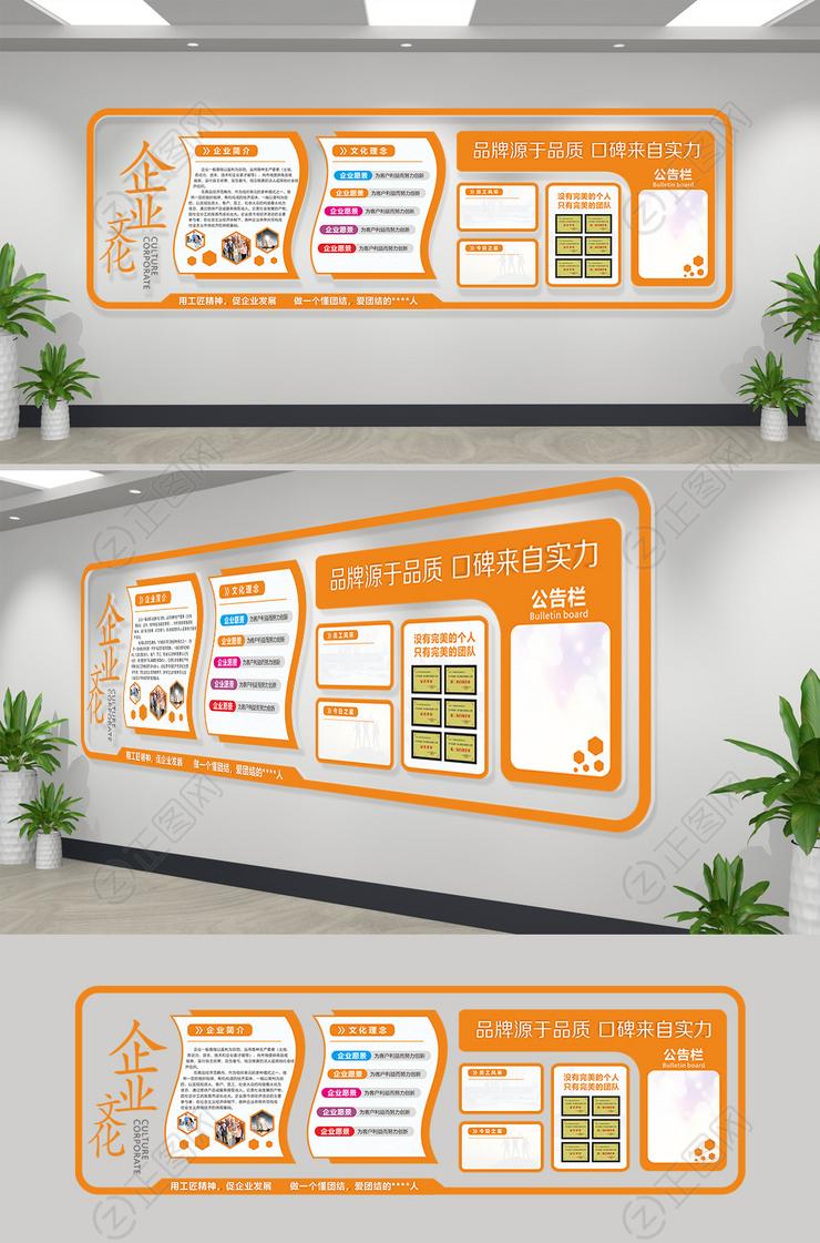 企业文化墙励志标语
