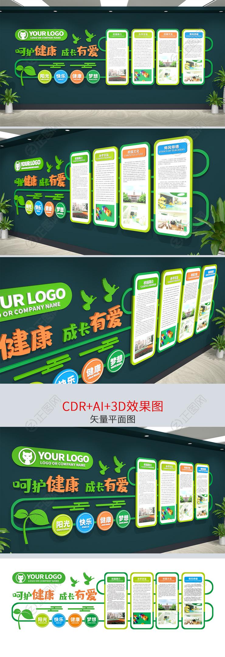 清爽卡通幼儿园文化墙校园文化墙设计模板